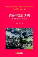 영국문학의 지평(영미문학사 시리즈 2)