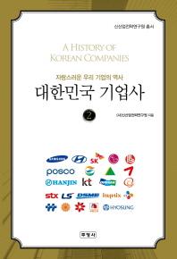 대한민국 기업사. 2(신산업전략연구원 총서)