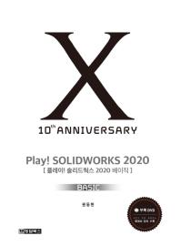 Play! Solidworks Basic(솔리드웍스 베이직)(2020)(CD1장포함)