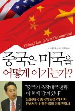 중국은 미국을 어떻게 이기는가