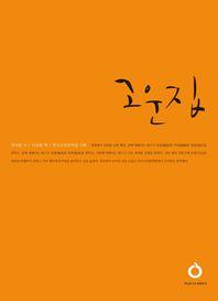 고운집(올재 클래식스 OLJE Classics 4) ///NN19