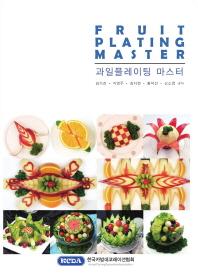 과일플레이팅 마스터