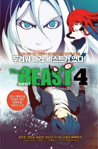 The Beast(더 비스트). 4: 어둠 속으로