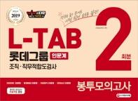 L-TAB 롯데그룹 조직 직무적합도검사(인문계) 봉투모의고사 2회분(2019)