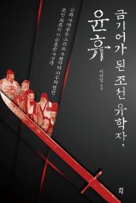 금기어가 된 조선 유학자, 윤휴
