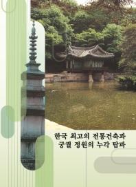 한국최고의 전통건축과 궁궐정원의 누각탐파