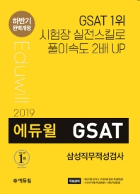 GSAT 삼성직무적성검사(2019 하반기)