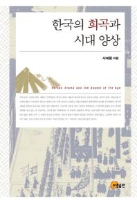 한국의 희곡과 시대 양상(양장본 HardCover)