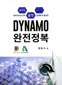 실전  DYNAMO 완전정복(Bim Revit 건축설계에 꼭 필요한)(2판)