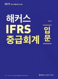 IFRS 중급회계 입문(2019)