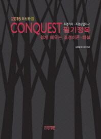조경기사 조경산업기사 필기정복(2015)(쉽게 배우는 조경이론 해설)