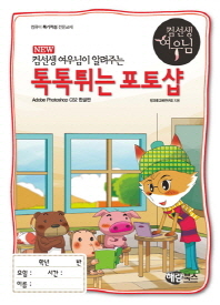 톡톡튀는 포토샵(CS2 한글판)(New 컴선생 여우님이 알려주는)