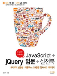 JavaScript + jQuery 입문 + 실전북(만들면서 이해하는)