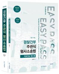 경찰간부 주관식 형사소송법 + 키포인트 핸드북(개정판 5판)