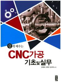 CNC가공 기초 및 실무(쉽게 배우는)