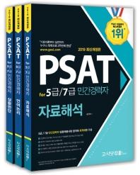 PSAT for 5급/7급 민간경력자 세트(2019)(전3권)