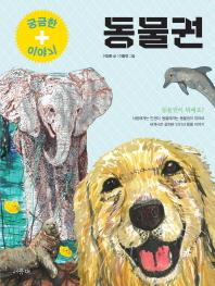 동물권(궁금한 이야기 플러스(+))