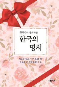 한국의 명시(한국인이 좋아하는)