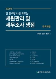 세원관리 및 세무조사 쟁점: 내국세편(2020)(안 읽으면 나만 모르는)