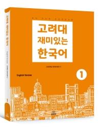 고려대 재미있는 한국어. 1: 영어판