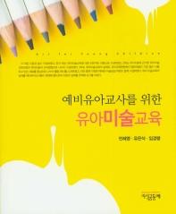 유아미술교육(예비유아교사를 위한)