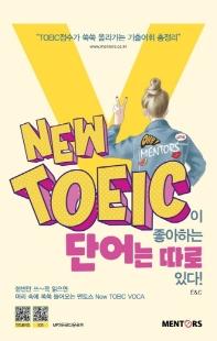 New TOEIC이 좋아하는 단어는 따로 있다!
