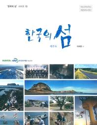 한국의 섬: 제주도(한국의 섬 시리즈 13)