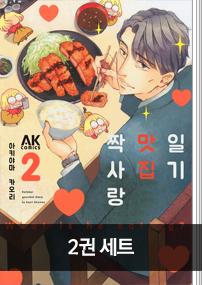 짝사랑 맛집 일기 2권 세트
