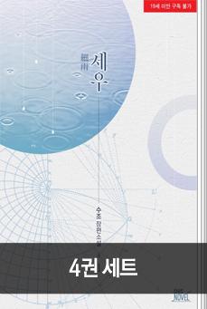 세우細雨 (전4권) 세트