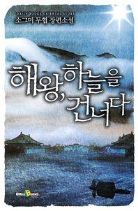[연재]해왕, 하늘을 건너다