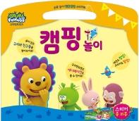 빅잼 팝업 스티커북: 캠핑 놀이(규리앤프렌즈)