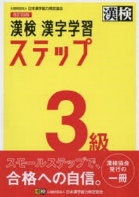 漢檢3級漢字學習ステップ