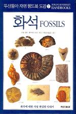 화석(자연 핸드북 도감 7)