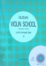 스즈키 바이올린 교본 3(2판)(CD1장포함)