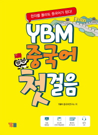 YBM 중국어 첫걸음(CD1장포함)