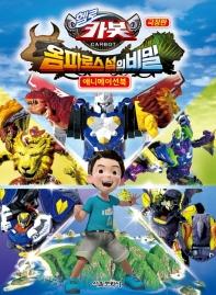 헬로카봇 극장판: 옴파로스 섬의 비밀 애니메이션북