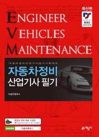 자동차정비 산업기사 필기