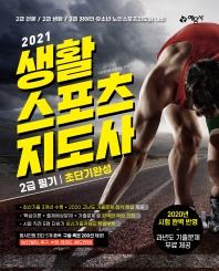 생활스포츠지도사 2급 필기 초단기완성(2021)