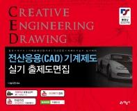 전산응용(CAD) 기계제도 실기 출제도면집(2021)(9판)