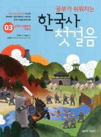 한국사 첫걸음. 3