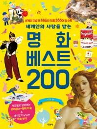 명화 베스트 200(세계인의 사랑을 받는)