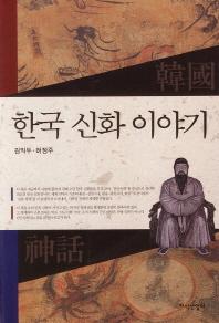 한국 신화 이야기