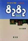 8282 한자사전