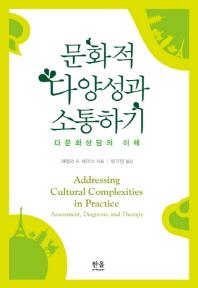 문화적 다양성과 소통하기(한울아카데미 1275)