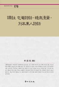 역주 둔암시화ㆍ첨천만필ㆍ별본동인시화(경인한국학연구총서 175)(양장본 HardCover)