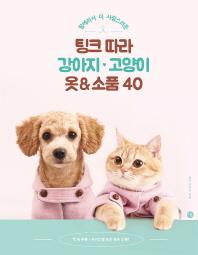 팅크 따라 강아지 고양이 옷 & 소품 40(함께라서 더 사랑스러운)