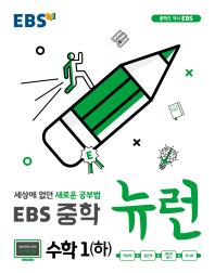 중학 수학1(하)(2020)(EBS 뉴런)