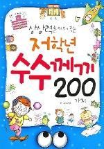 저학년 수수께끼 200가지(상상력을 키워주는)