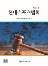 현대스포츠법학(개정판)(양장본 HardCover)