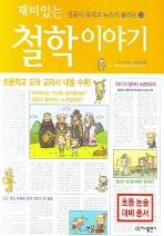 재미있는 철학 이야기(신문이 보이고 뉴스가 들리는 23)